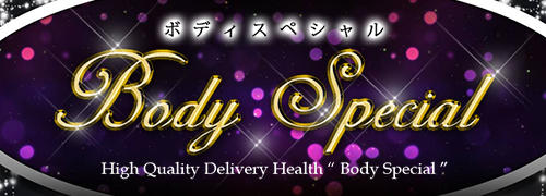 Body Special(ボディスペシャル)(加東/デリヘル)