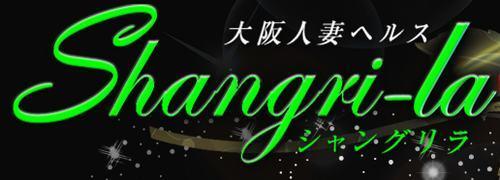 Shangri-la(シャングリラ)(天王寺/デリヘル)