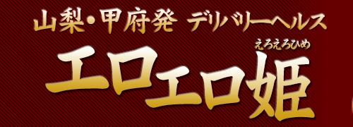 エロエロ姫(甲府/デリヘル)
