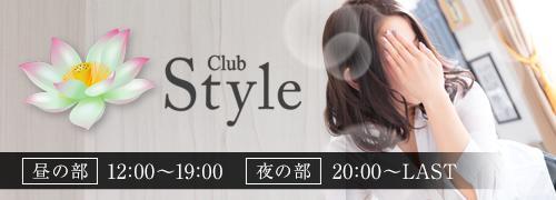 Club Style(梅田/セクキャバ)