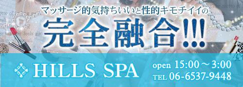 HILLS SPA 難波店(難波/デリヘル)