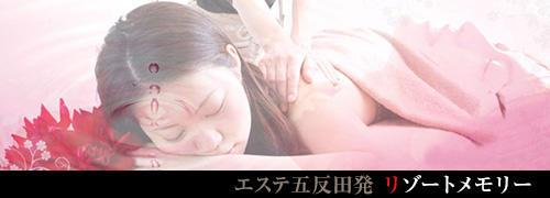 リゾートメモリー(五反田/デリヘル)