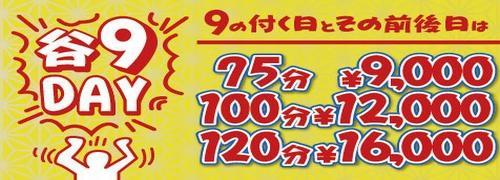 サラリーマン珍太郎 谷九店(谷町九丁目/ホテヘル)