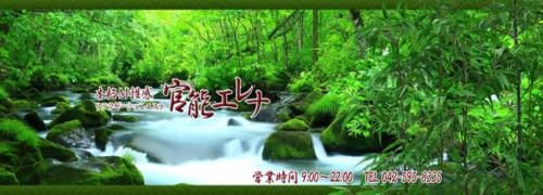 官能エレナ(立川/デリヘル)