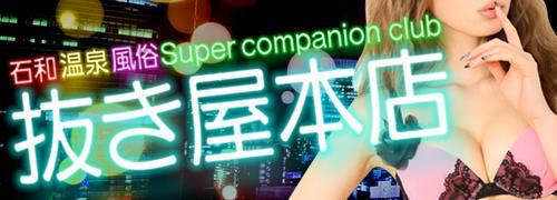 石和温泉風俗スーパーコンパニオン倶楽部抜き屋本店(石和温泉/デリヘル)