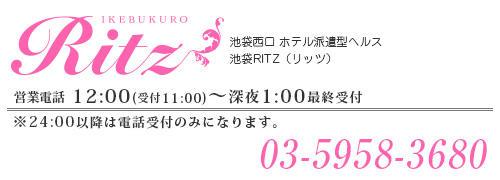 RITZ(リッツ)(池袋/ホテヘル)