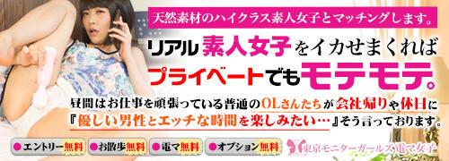 マッチング方式 東京モニターガールズ 電マ女子(新宿/デリヘル)