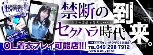 セクハラOFFICE 川越店(川越/デリヘル)