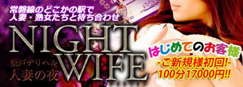 松戸デリヘル人妻の夜~night wife(松戸/デリヘル)