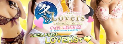LOVERS(錦糸町)(錦糸町/デリヘル)