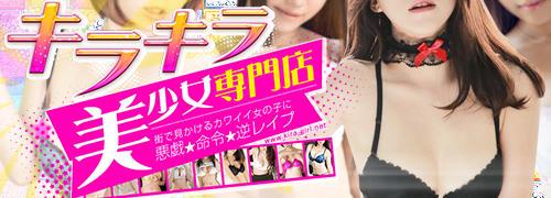 キラキラ美少女専門店(松戸/デリヘル)
