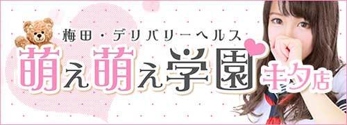 萌え萌え学園キタ店(梅田/デリヘル)