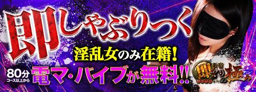 新宿即プレイ専門店即ヤリの極み(新宿/デリヘル)