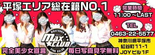 MAX☆CLUB(平塚/ピンサロ)