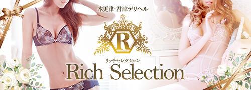 リッチセレクション(木更津/デリヘル)