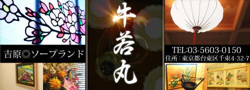 牛若丸(吉原/ソープ)