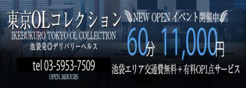 東京OLコレクション(池袋/デリヘル)