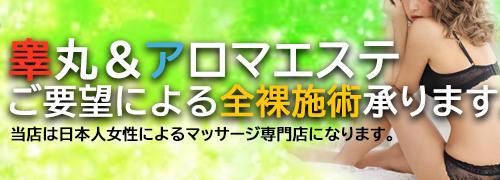 立川診療所~回春睾丸科(立川/デリヘル)
