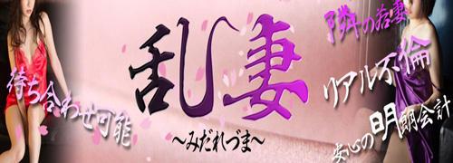 乱妻~みだれづま~(立川/デリヘル)