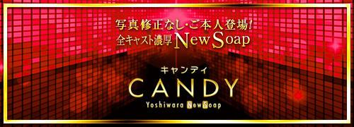 Candy(キャンディ)(吉原/ソープ)