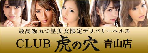 CLUB虎の穴 青山店(渋谷/デリヘル)