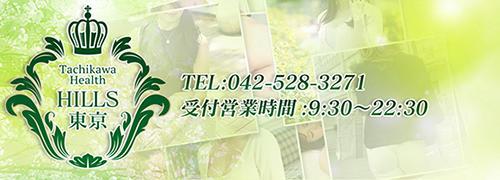HILLS東京(立川/ホテヘル)