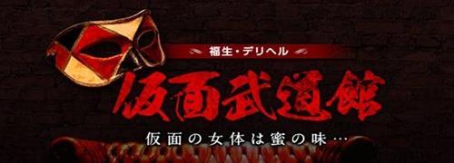 仮面武道館(福生/デリヘル)