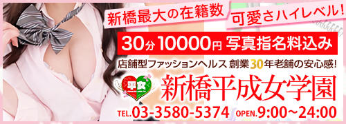 新橋平成女学園(新橋/店舗型学園ヘルス)