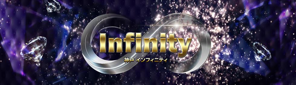 Infinity(インフィニティ)(福原/ソープランド)