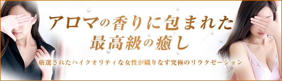 上野ミセスアロマ(上野発・23区近郊/出張型回春エステ)