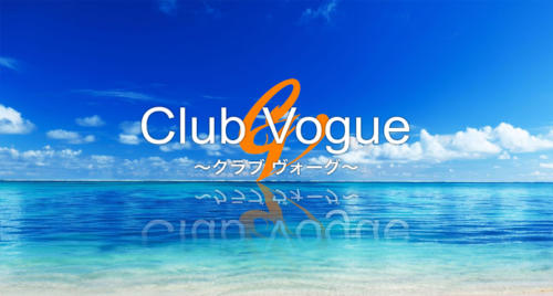 Club Vogue(クラブヴォーグ)(古川/デリヘル)