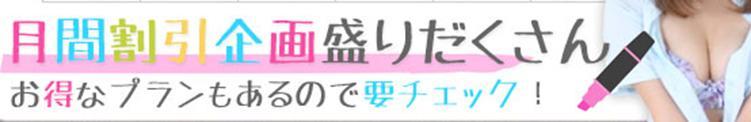 毎日開催のお得な割引・イベント! マツタケヒロシ(西川口/ホテヘル)