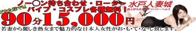 90分15,000円!! 水戸人妻城(天王町(水戸市)/デリヘル)