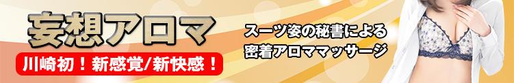 妄想アロマ「秘書の密着アロママッサージ」 オフィスラブ(川崎堀之内/ソープ)