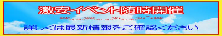 オールタイム激安イベント開催中!!詳しくは最新情報をチェック!! はれんち学園(天王町(水戸市)/ヘルス)