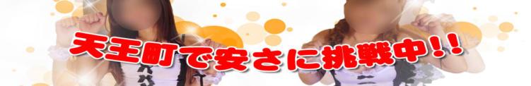 営業時間 : 9:00 ~ 24:00 茨城県水戸市泉町3-1-12 はれんち学園(天王町(水戸市)/ヘルス)