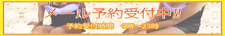 メール予約フォーム 予約受付時間 9時~23時 はれんち学園(天王町(水戸市)/ヘルス)