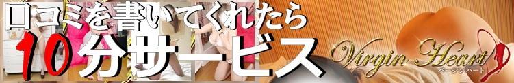 口コミを書いてくれたら10分サービス バージンハート 横手(柳田駅(秋田)/デリヘル)