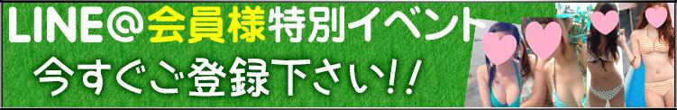 LINE@にご登録いただくとお得なサービスが満載です! EXE~エグゼ~(新宿・歌舞伎町/ガールズバー)