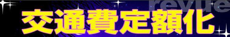 地域最大級のコストパフォーマンス!! ROYAL REVUE(日暮里/デリヘル)