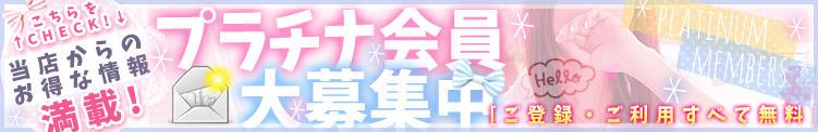 メルマガプラチナ会員募集中 ヤングプラザ(川崎堀之内/ソープ)
