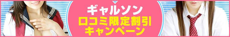 ギャルソン 口コミだけの限定キャンペーン ギャルソン(小田急相模原/ピンサロ)