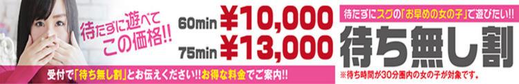 【60分10,000円】待ち時間30分圏内の女の子がチャンス! リアル 京橋店(京橋/ホテヘル)