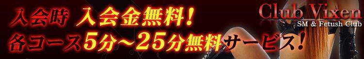 入会金無料、5分~25分無料サービス Club Vixen(大宮/デリヘル)