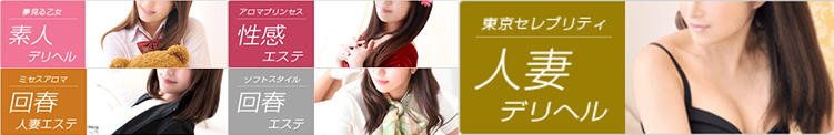 【最安60分10,000円~】系列の姉妹店をご紹介♪ 白金プラチナ(五反田/デリヘル)