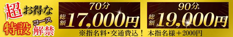 超お得!70分&90分コース解禁! 華美人 新横浜店(新横浜/デリヘル)