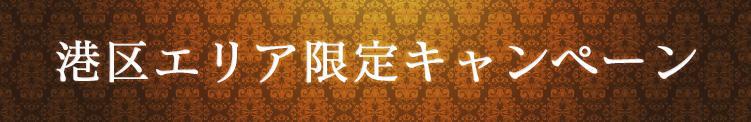 【港区エリア限定キャンペーン】 五反田女子大生(五反田/デリヘル)