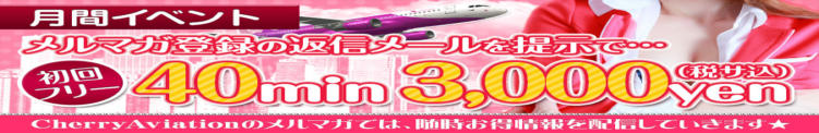 月間イベント Cherry Aviation(心斎橋/おっパブ・セクキャバ)