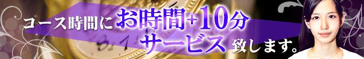 +10分サービス デスパレートな人妻たち(五反田/デリヘル)