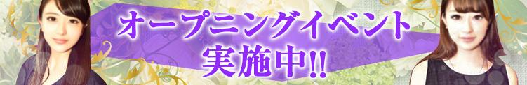 オープニングイベント実施中 デスパレートな人妻たち(五反田/デリヘル)